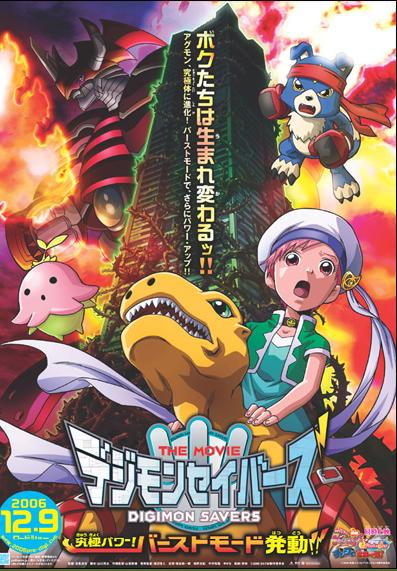 digimon la pelicula descarga directa: