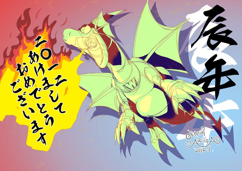 MechaDragon by HitoshiAriga