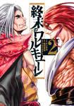 Sasaki Kojiro vs Thor | Shuumatsu no Valkyrie