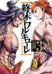 Lubu vs Hercules | Shuumatsu no Valkyrie