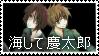 Kai and Keitaro Stamp by Vexic929