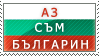 BG Stamp1 by bulgaria