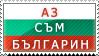 BG Stamp1 by bulgaria