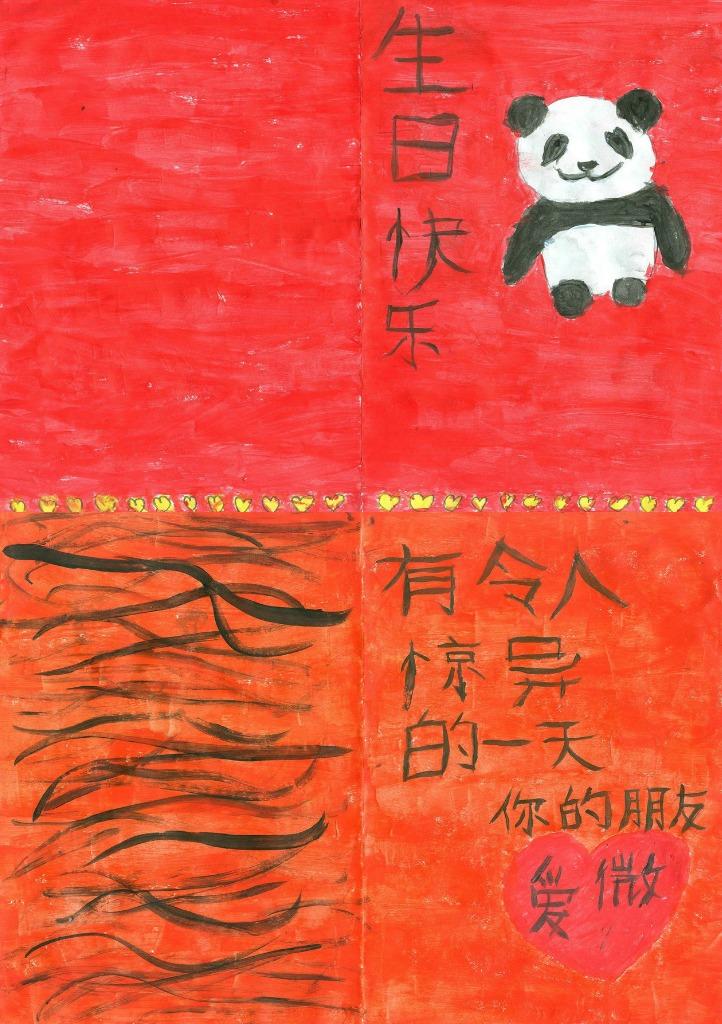 chinese birthday card by kiramcinsanity on deviantart, Birthday card