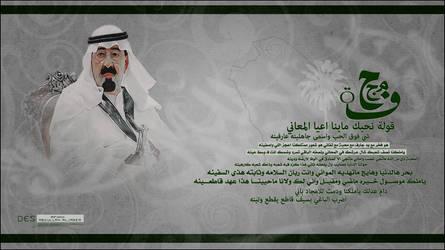NATIONAL DAY - KSA 2 by A-ALJASER