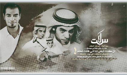 MA3AD TESAAL by A-ALJASER