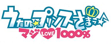 Uta no☆Prince-sama♪       Logo_uta_no_prince_sama_maji_love_1000__by_grayangel15-d5jxbcd