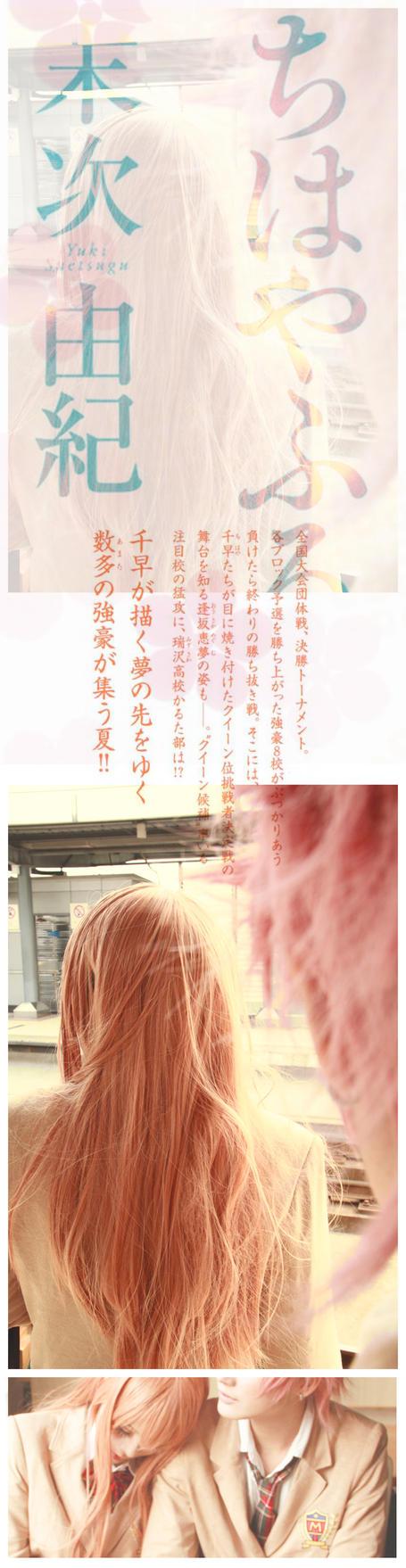 Chihayafuru by 0hagaren0