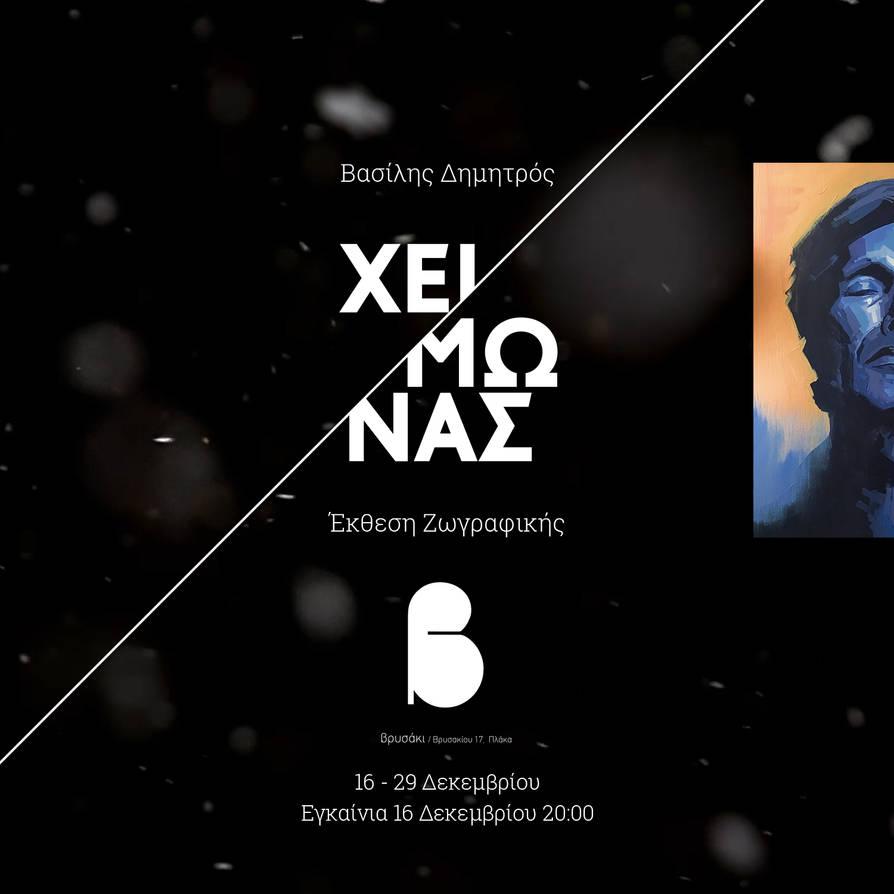 Winter (Art Exhibition)