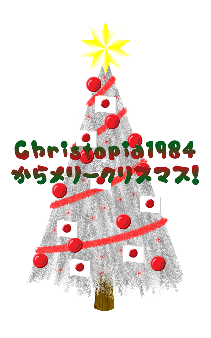 Japanese christmas card by christopia1984 on deviantart japanese christmas card by christopia1984 m4hsunfo
