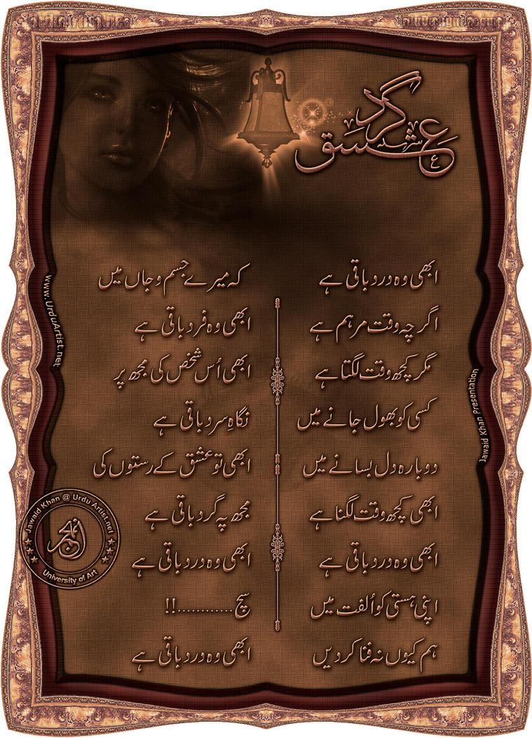 Urdu Poetry - GARD-E-ISHQ by 475