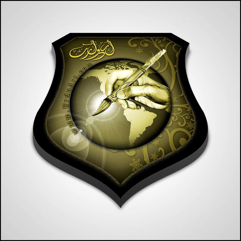 Urdu Art Logo by 475
