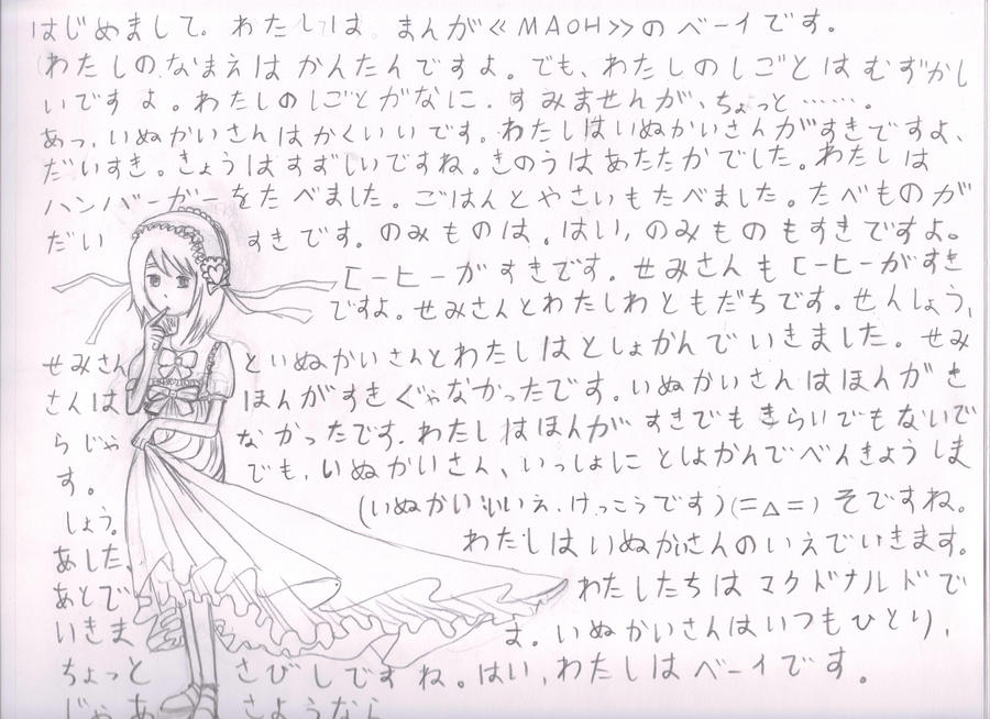 Japanese writing practice for final (= =) by Q-LAK on DeviantArt