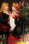 Umineko Cosplay: Ep 6: Dawn of the Golden Witch