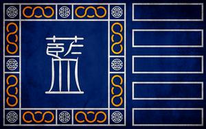 Flags of Touhou: Ran Yakumo (Filter) by GreatPaperWolf
