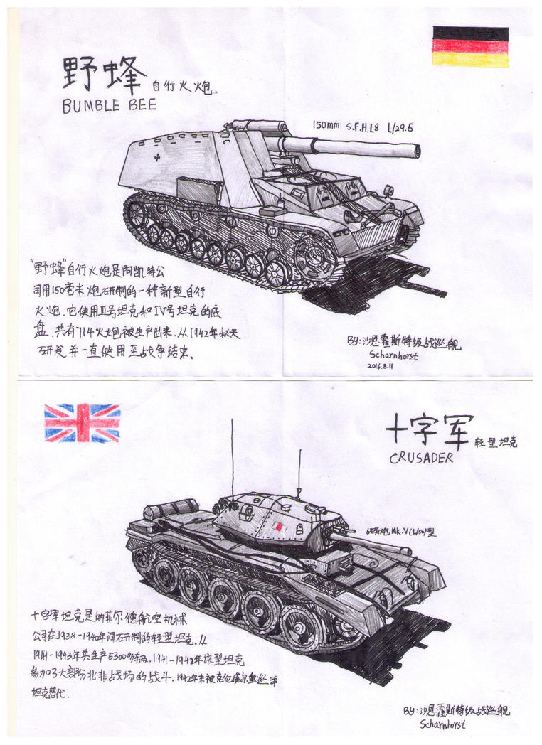 Two armored combat vehicles by ScharnhorstBC
