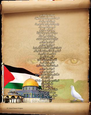 palestine-mawteni by EMERAT