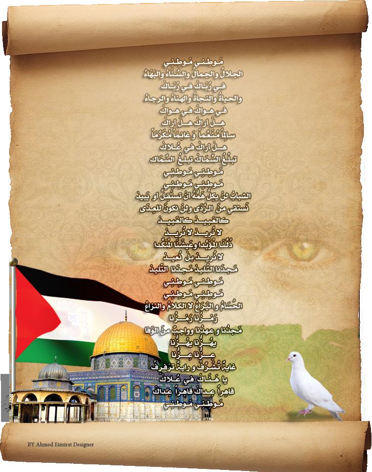 palestine-mawteni