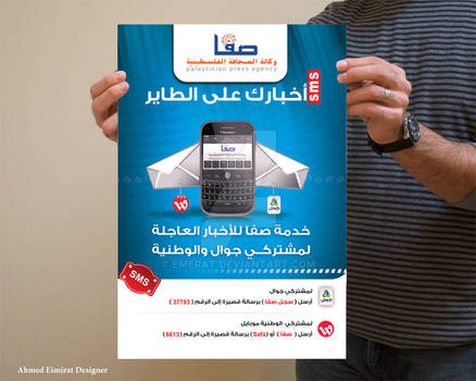 SMS 3la 6ayer