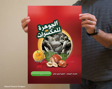 Al jawhra Nuts