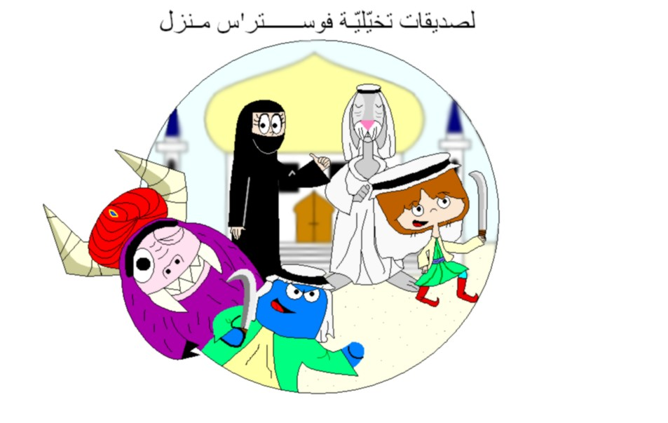 Arabian Foster's Home For Imaginary Friends By Alitta2 On
