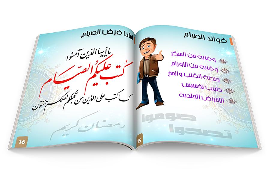 children book design by aboromeo
