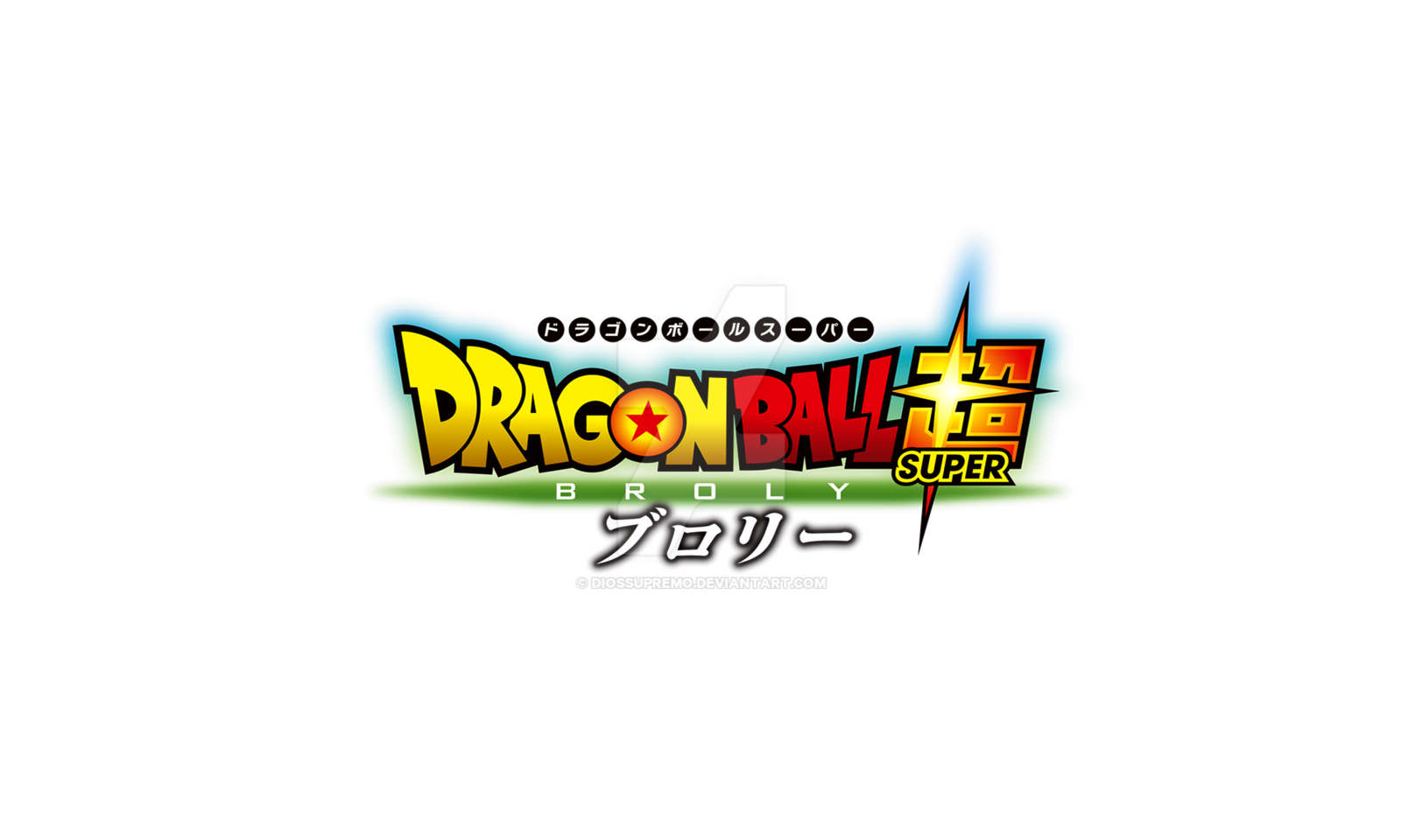 Dragon Ball Super Logo Png: Logo Dragon Ball Super Broly Movie 2018 By DiosSupremo On