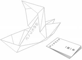 Origami Card by Adrien-Fish