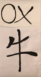 Chinese Calligraphy: Ox