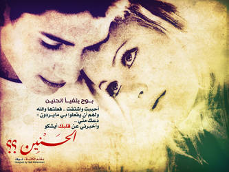 al7aneen by ROo7i