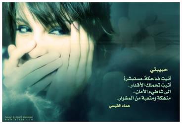 7abebati by ROo7i