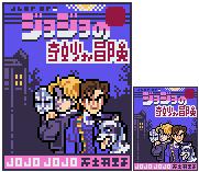 JOJO Phantom Blood - Cover 1 by MasterPiece64
