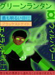 Green Lantern: the Anime series by Leck-Zilla