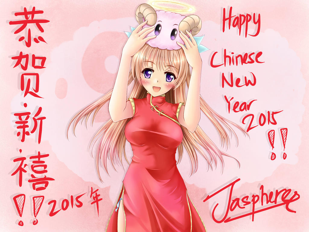 Happy Chinese New Year 2015 by jasphere
