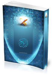 Quran Title Cover