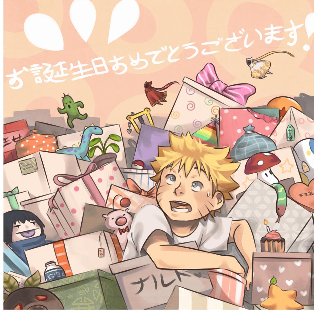 To Naruto: Happy Birthday! by Uzucake