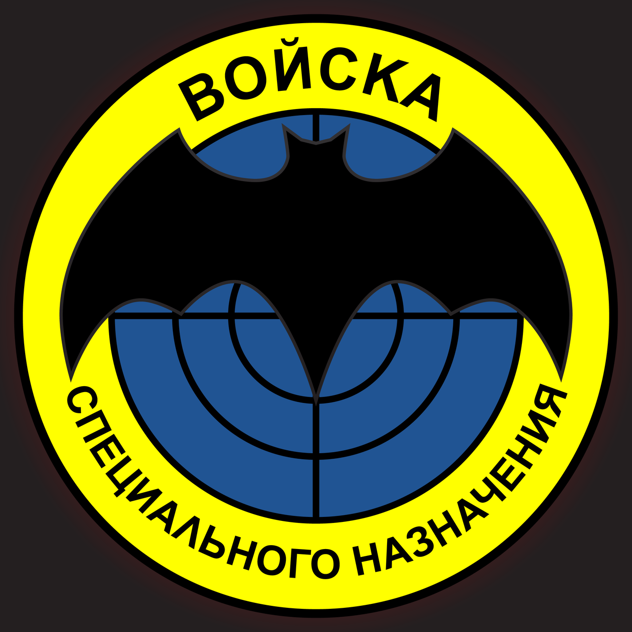 Official Spetsnaz Logo Spetsnaz Logo b...