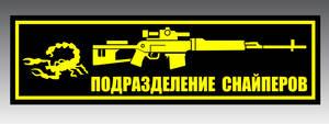 Spetsnaz Sniper Patch