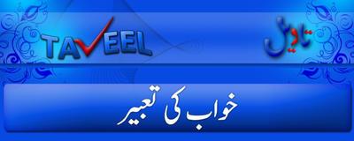 Khwab-ki-tabber-banner1 by jawwad4all