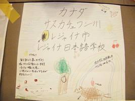 Pray for japan_from regina