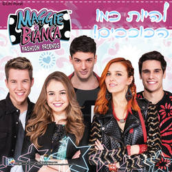 MBFF - Be Like Stars (Hebrew)