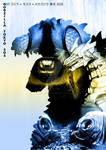 G27 Godzilla Tokyo SOS