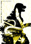 G18 Godzilla Vs King Ghidorah