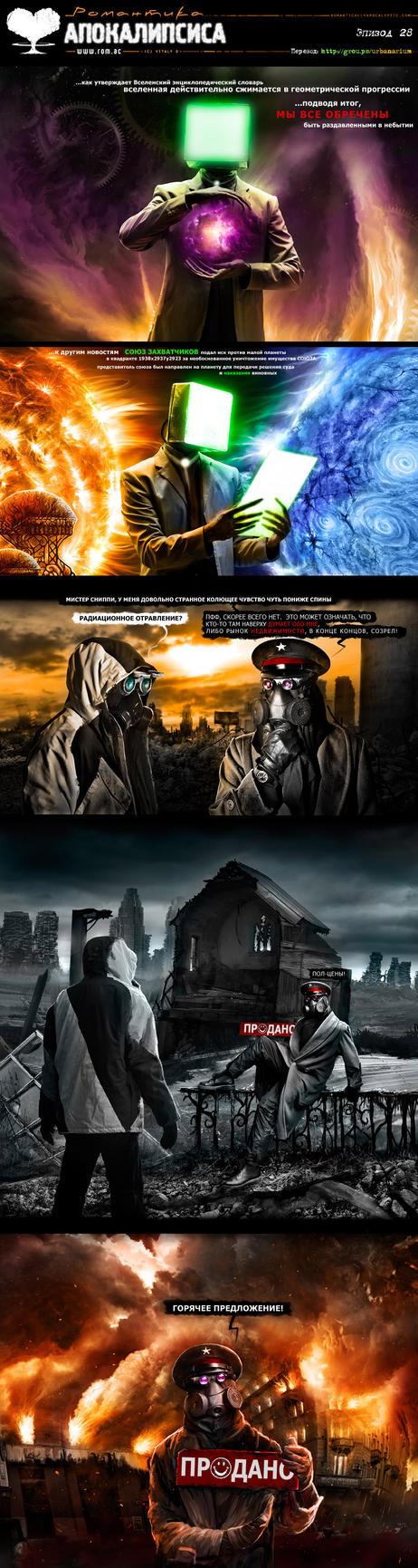 Romantically Apocalyptic 28 by Urbanarium
