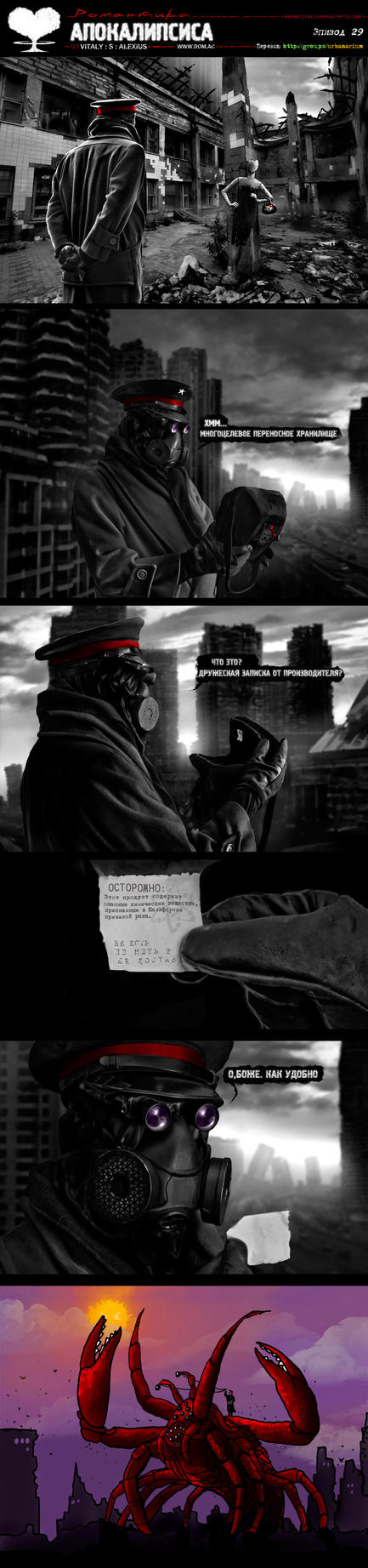 Romantically Apocalyptic 29 by Urbanarium