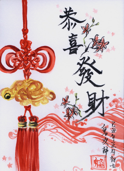Chinese New Year Cards, Gong Xi Fa Cai eCards