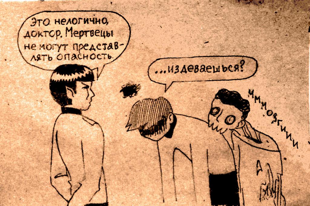 Spock vs Bones by derBudaika