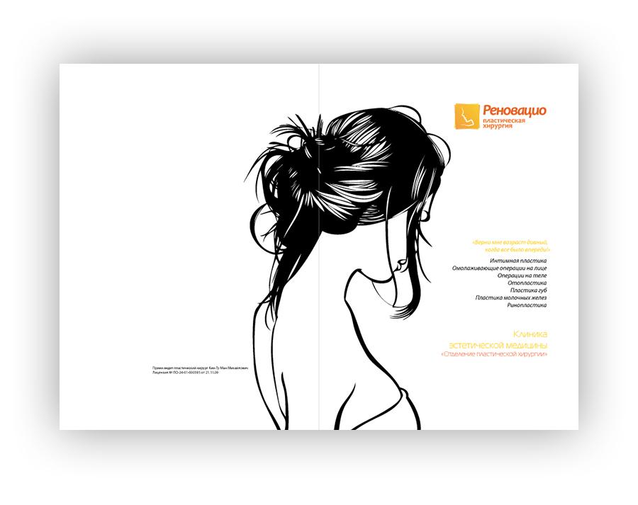 Renovaccio: cover 7 by DIVASOFT
