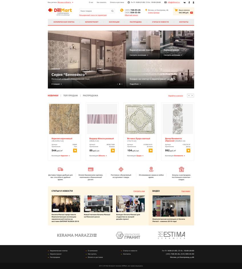 Dillmart Homepage by TaurosRMK