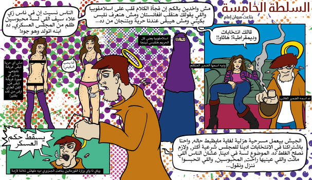 5A Islamophobia